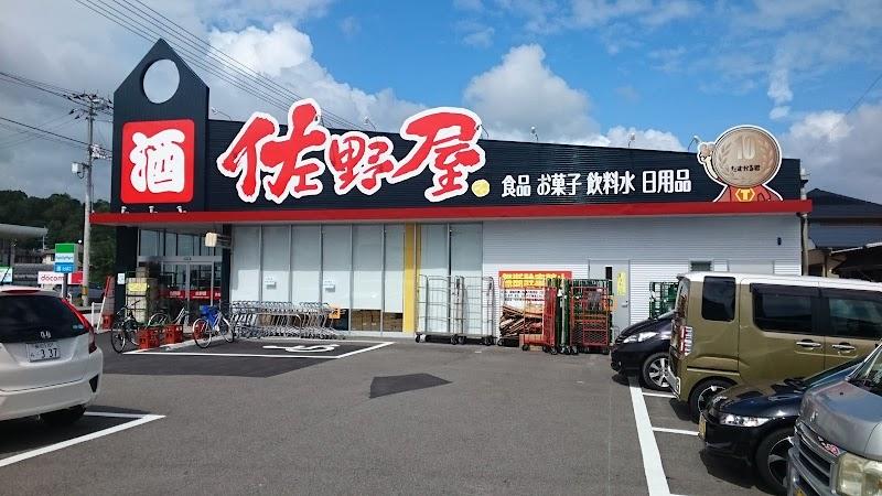 (株)佐野屋 土佐山田店