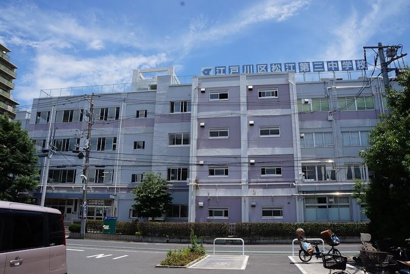 杉田 ひろ 第 と 三 中学校 松江