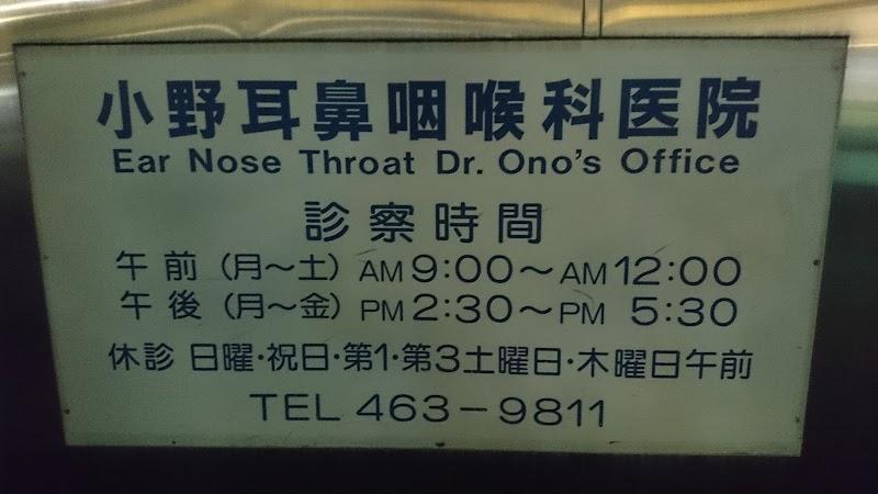 科 小野 耳鼻 咽喉