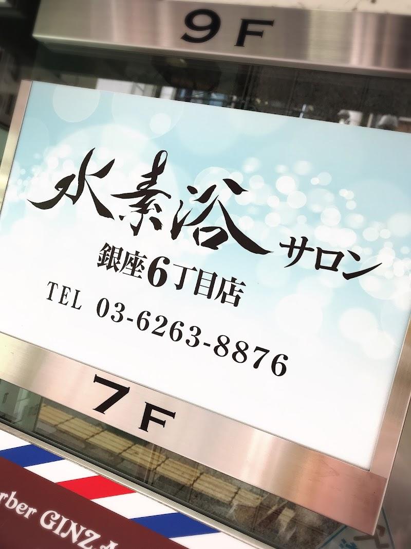 """水素浴サロン 銀座6丁目店- """"Suiso Six"""""""