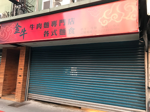 金牛牛肉麵專門店