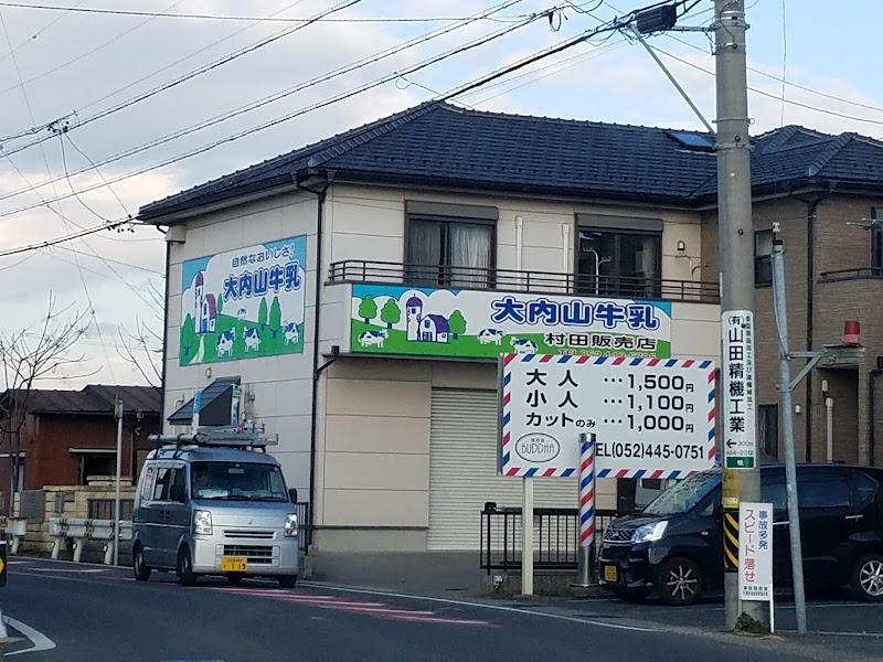 大内山牛乳村田販売店