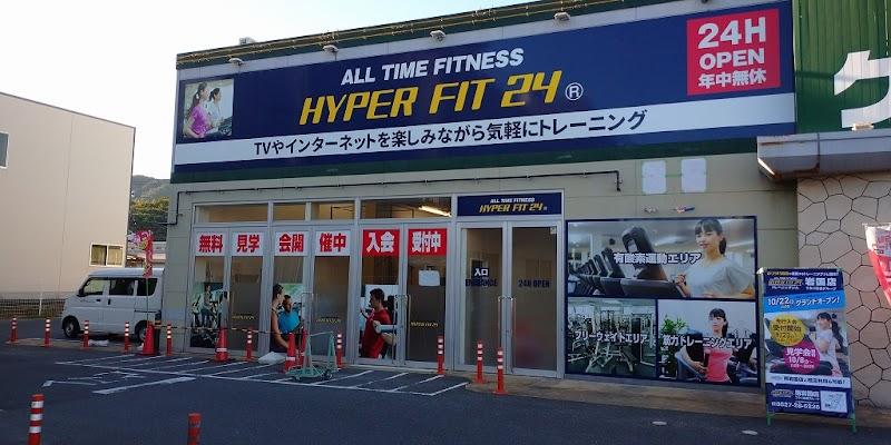 HYPER FIT 24 岩国店
