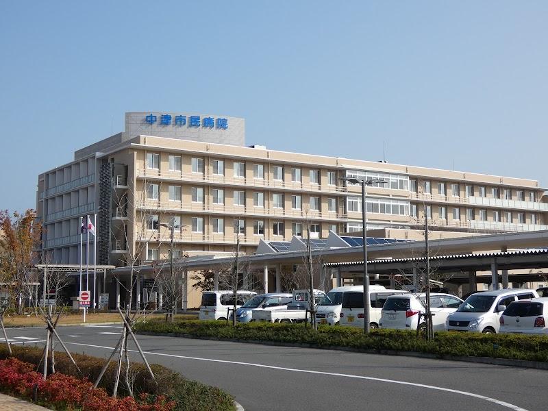 市民 病院 中津