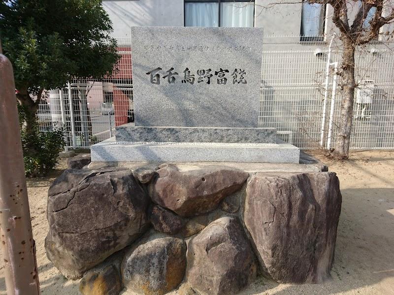 堺市中百舌鳥土地区画整理事業完成記念碑「百舌鳥野富饒」