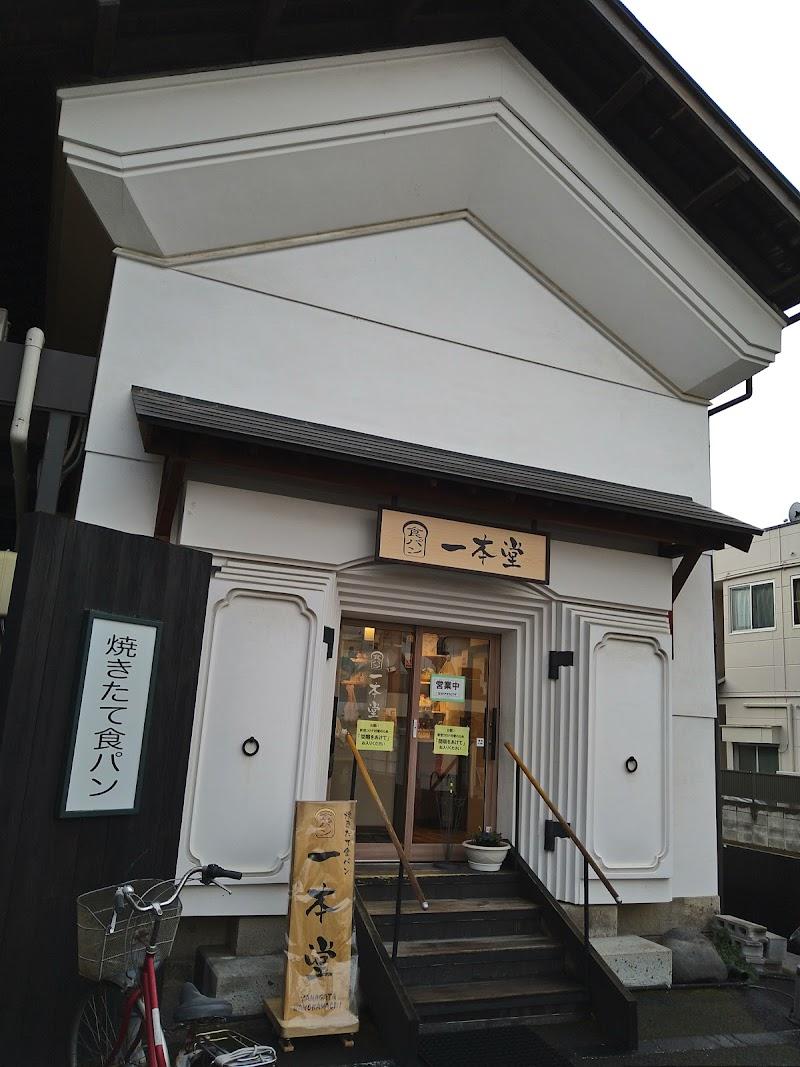 一本堂 山形・七日町店