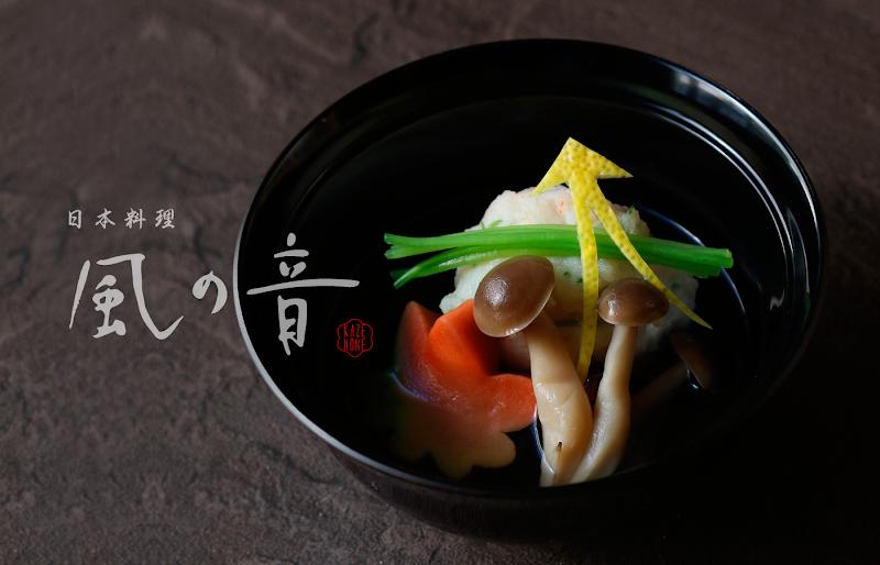 日本料理 風の音 kazenone