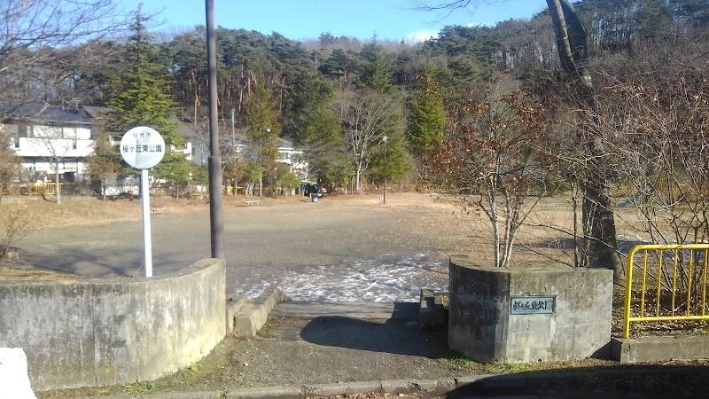 桜ヶ丘東公園