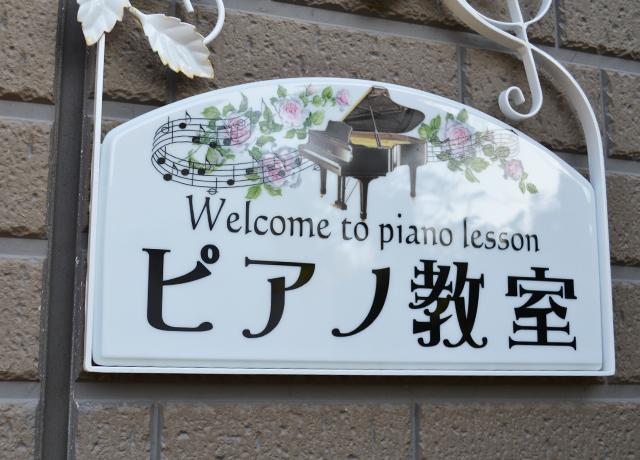 ドレミの花 ピアノ教室
