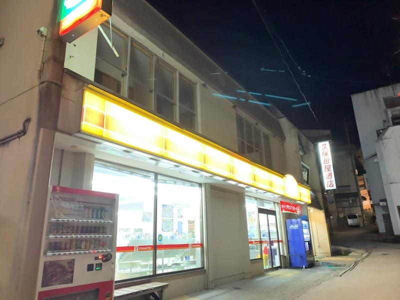 久保田屋商店