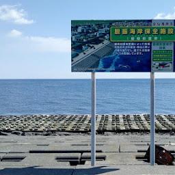 緩傾斜護岸 Tv Shiraoi