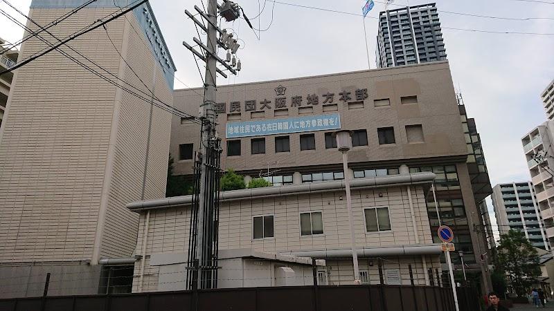 駐大阪韓国文化院
