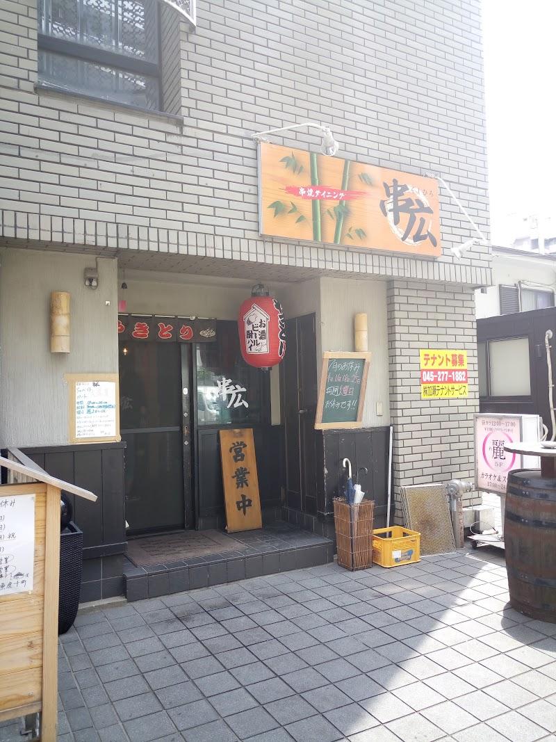串焼ダイニング 串広