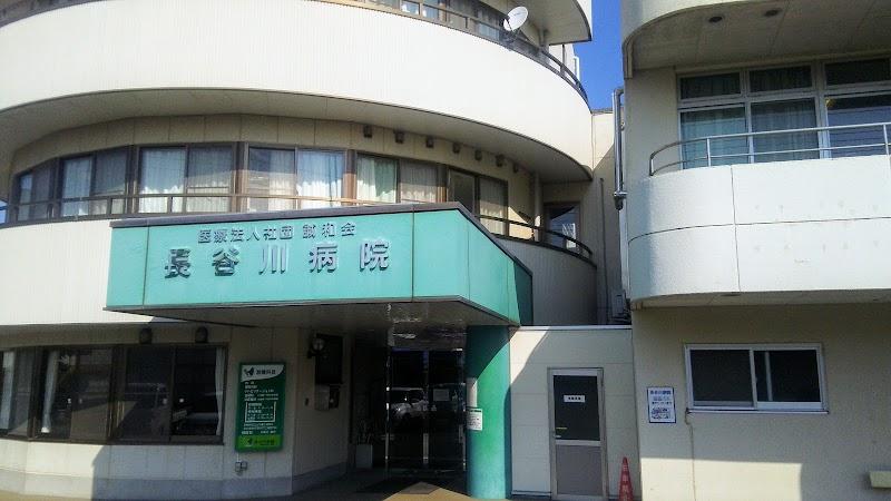 長谷川 病院