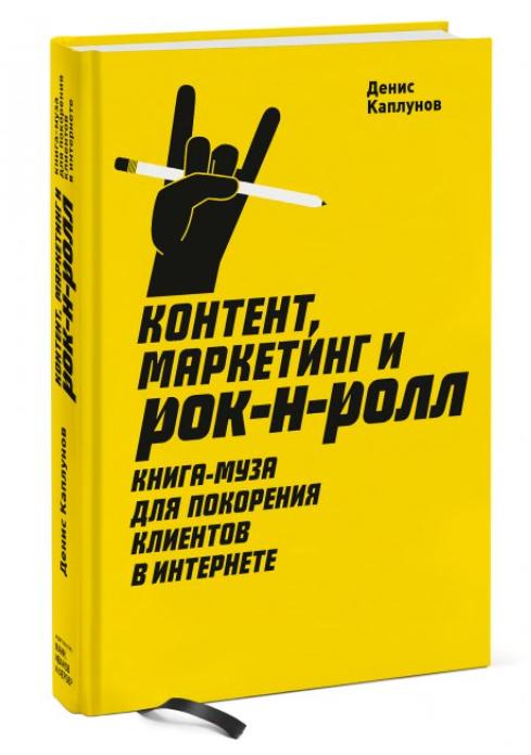 Контент, маркетинг и рок-н-ролл. Книга-муза для покорения клиентов в интернете .