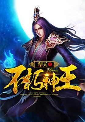 Bất Hủ Thần Vương  - 不朽神王