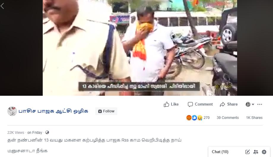 Kerala RSS 2.png