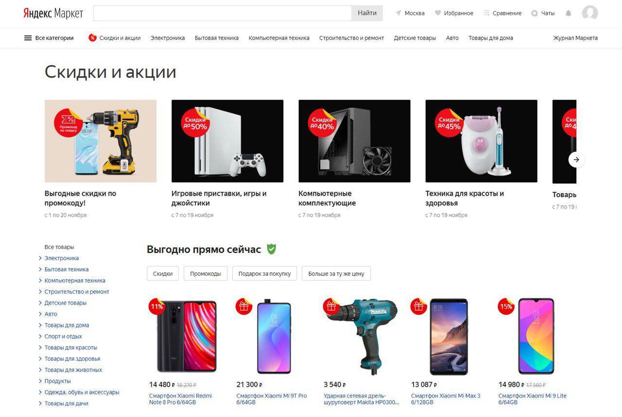 Яндекс.Маркет запустил инструменты для поиска выгодных предложений в Черную пятницу