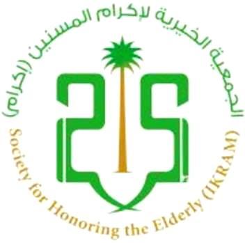 الجمعية الخيرية لإكرام المسنين (إكرام) بمنطقة الباحة