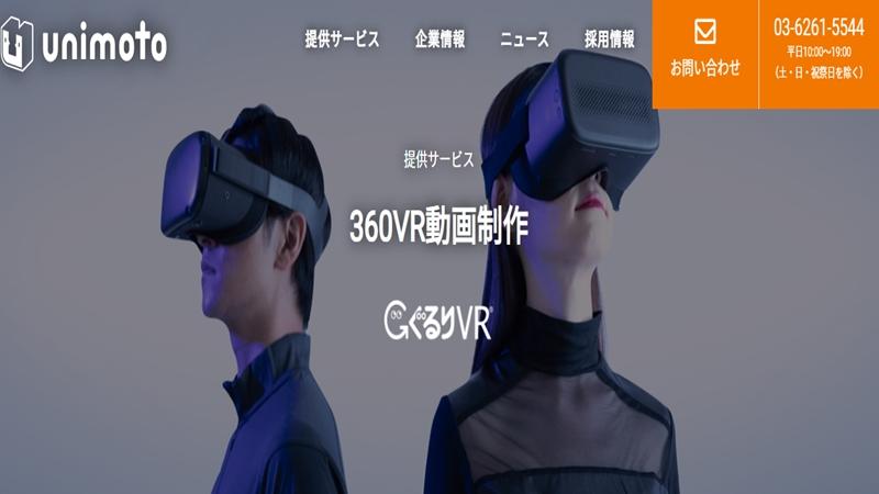 VR動画 360度映像 株式会社ユニモト