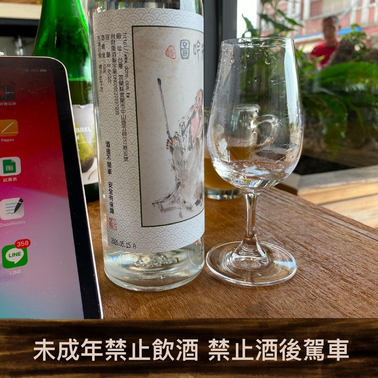 蘭陽高粱酒58度600CC 2020.05.15A.jpg