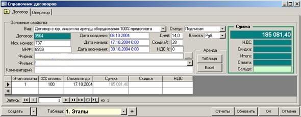 D:\01 Программы\0967 Аренда оборудования\!Публикация\0969 Аренда оборудования.files\image003.jpg