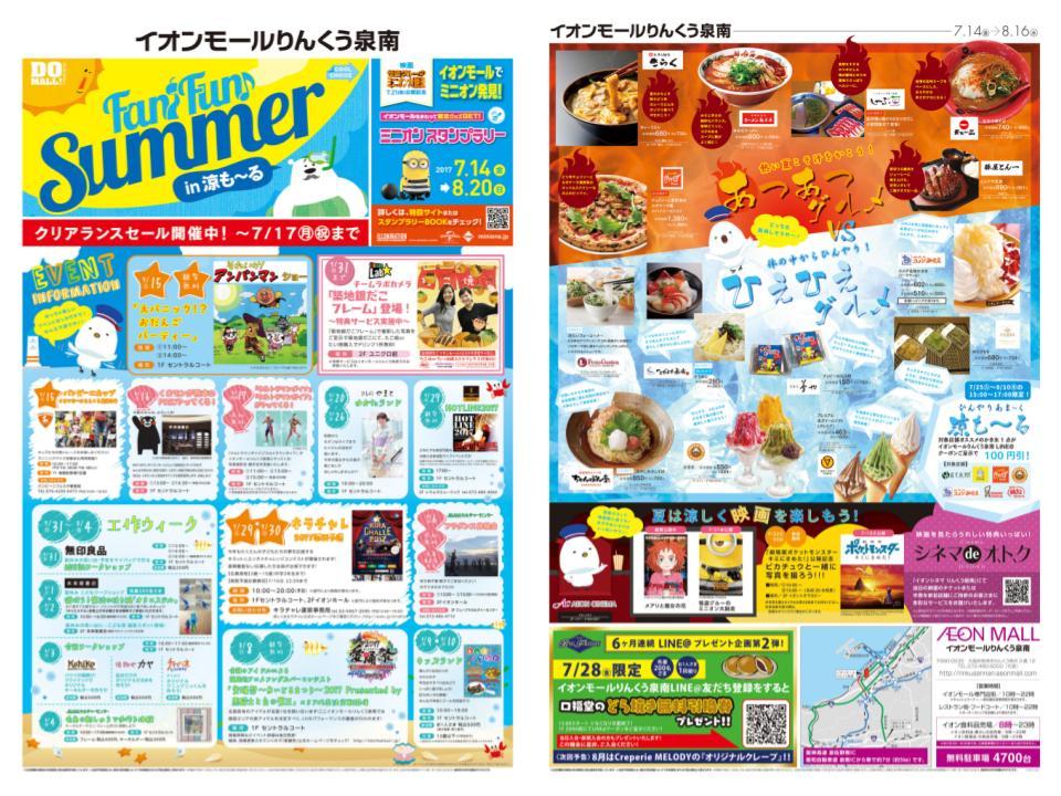 A129.【りんくう泉南】Fun Fun summer.jpg