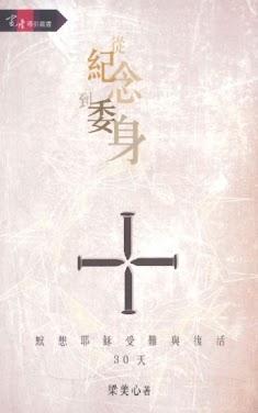 ※訂購價HK$50/本(教會已津助HK$35/本),數量有限,售完即止。