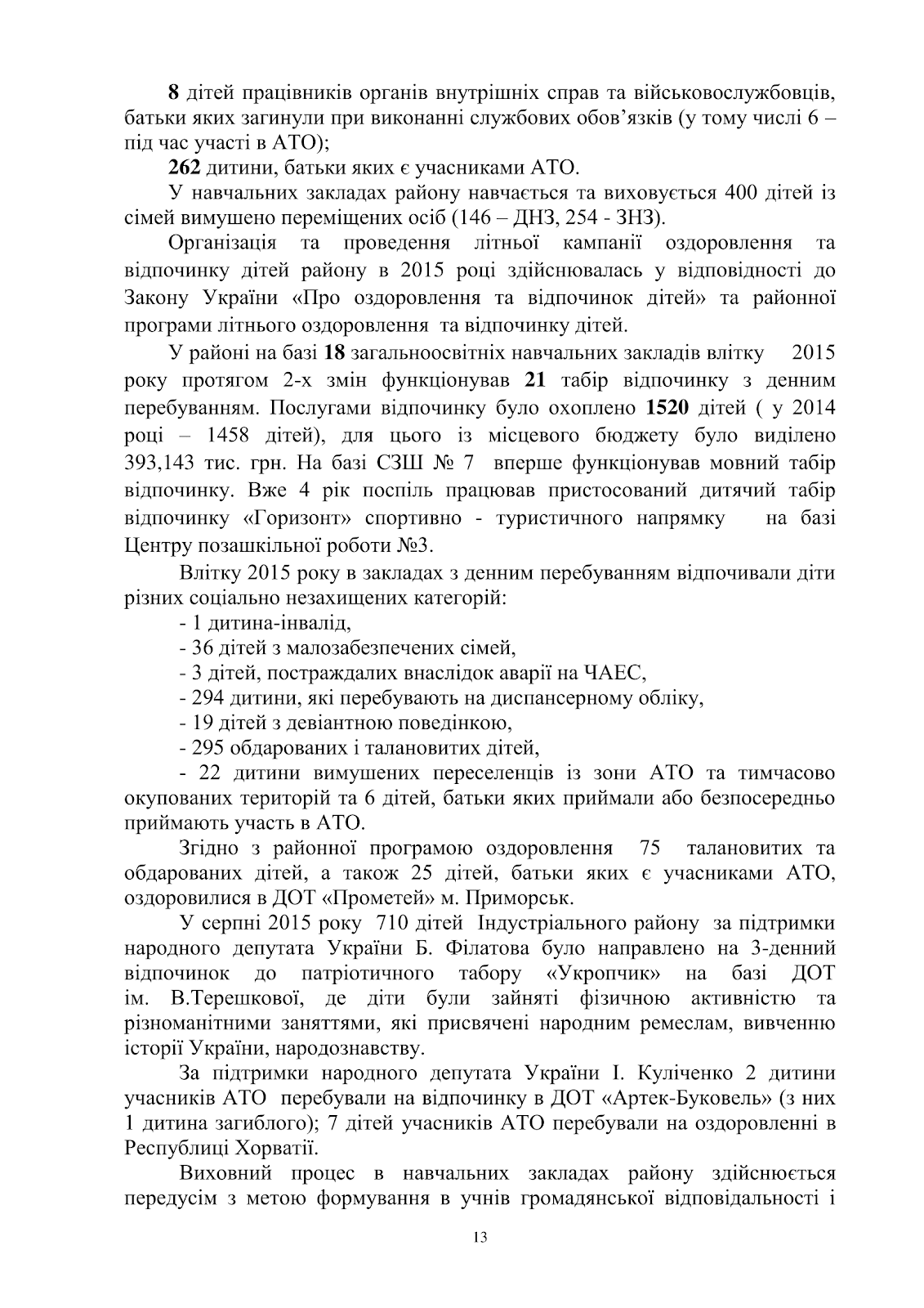 C:\Users\Валерия\Desktop\план 2016 рік\план 2016 рік-013.png