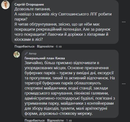 Депутати Київради хочуть розділити Біличанський ліс на три частини?