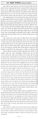 Essay On Road Accident 150 Words In Hindi