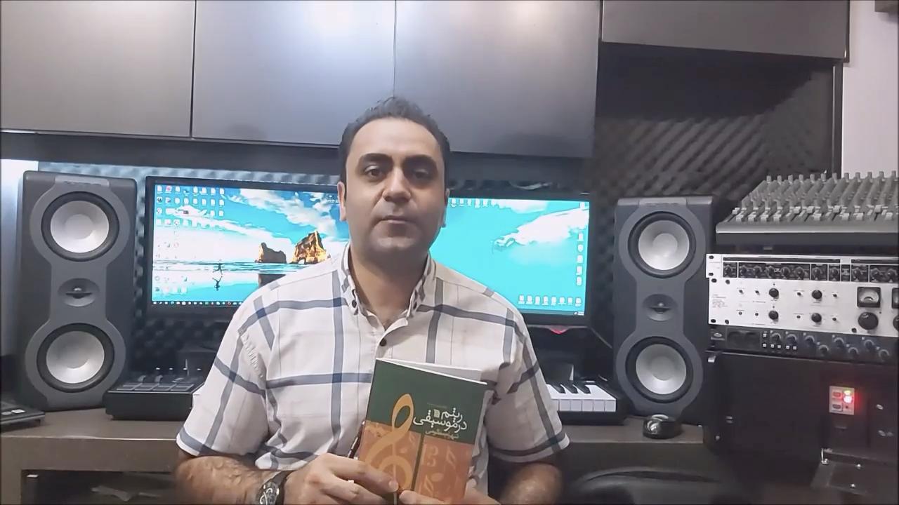 ۵۷ و ۵۸ آموزش وزنخوانی کتاب ریتم در موسیقی ایمان ملکی