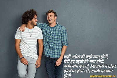 hindi shayari dosti love image