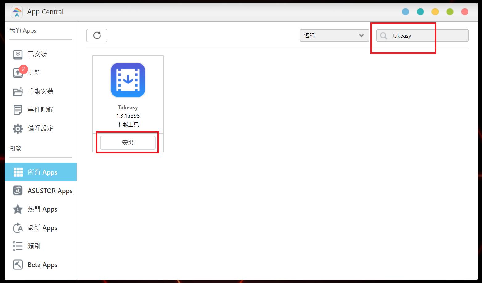 華碩子公司 華芸 ASUSTOR 出的電競 Nas AS5304T 4Bay - 18