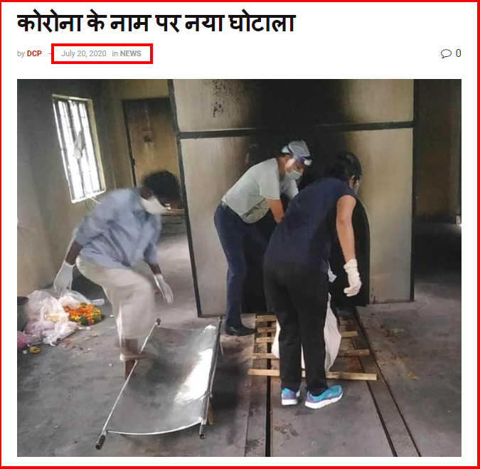 screenshot-delhicrimepress.com-2020.08.05-21_48_22.png