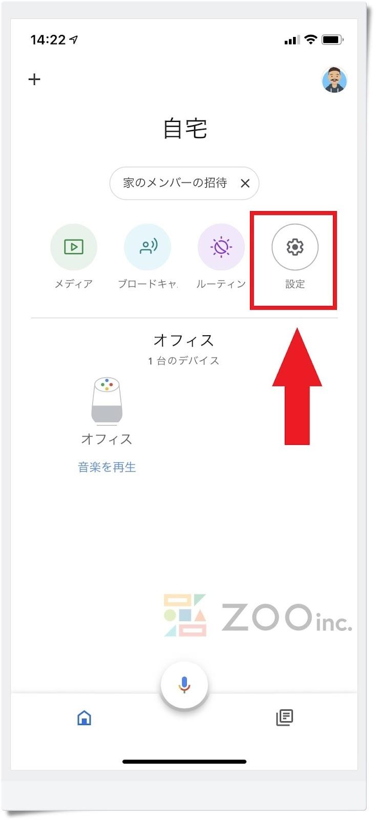 Ok google デバイス の セットアップ