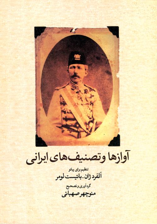 کتاب آوازها و تصنیفهای ایرانی منوچهر صهبائی انتشارات ماهور