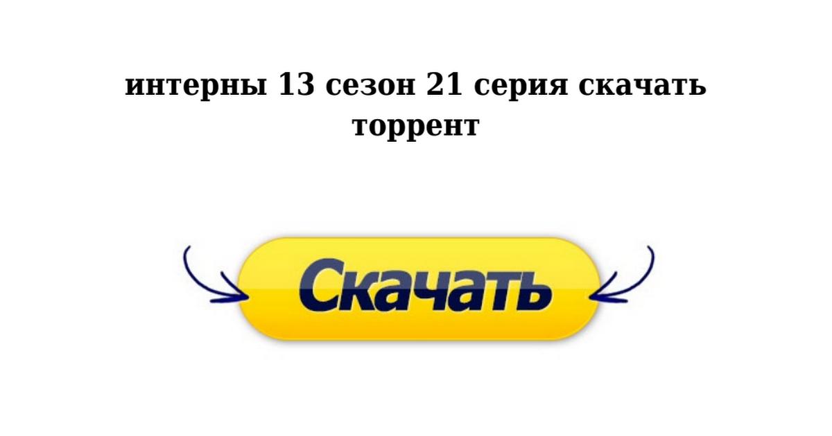 Скачать сериал интерны (13 сезон).