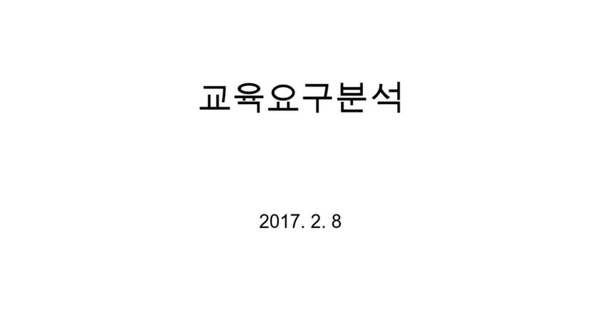 [양식] 교육요구분석