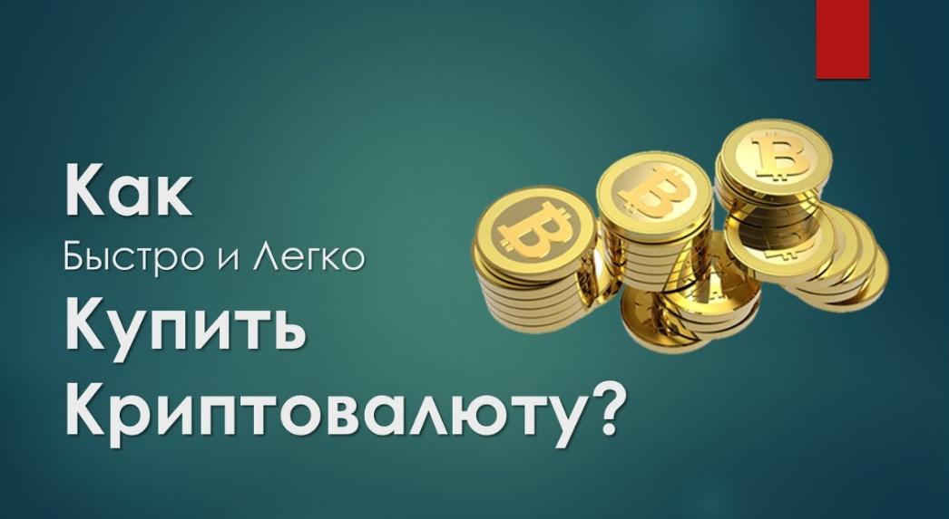 Быстро и легко купить криптовалюту
