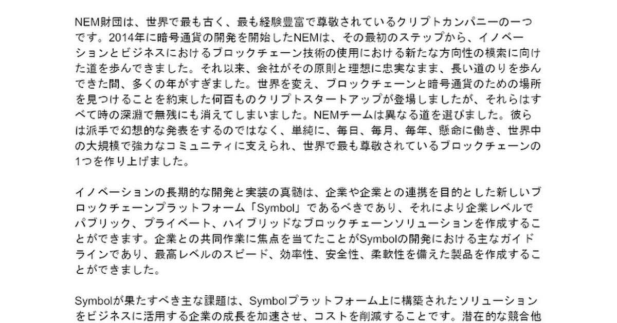 Japanese translation of the Symbol article by Artem Tsygankov