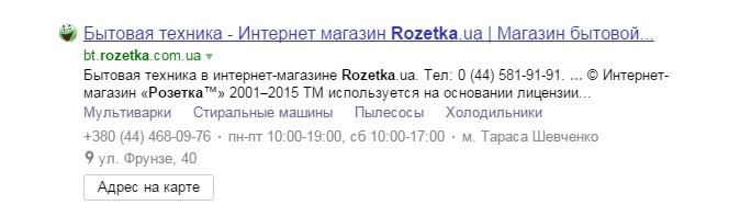 розетка — Яндекс.jpg