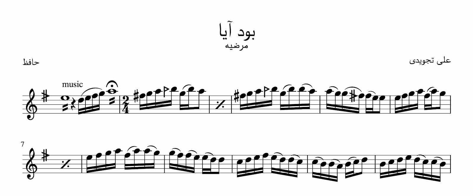 نت بود آیا علی تجویدی رهی معیری مرضیه آوانگاری احمد جباریان