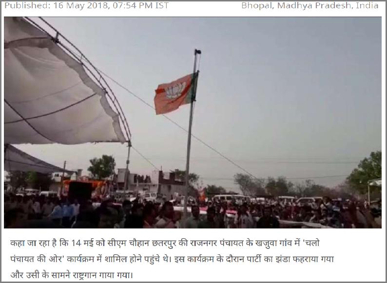 C:\Users\levovo\Desktop\FC\Shivraj Singh hoisting BJP flag5.png