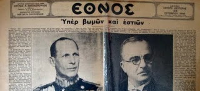 Μονάχα 90 λεπτά χρειάστηκε η ελληνική ηγεσία για να αντιδράσει στην κήρυξη πολέμου από τον Μουσολίνι