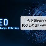 今話題のIEO(Initial Exchange Offering)とは?従来のICOとの違いや特徴を解説 - CRYPTO TIMES