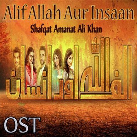 ost alif allah aur insaan shafqat amanat ali mp song