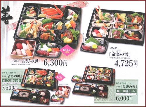 04 special kaiseki