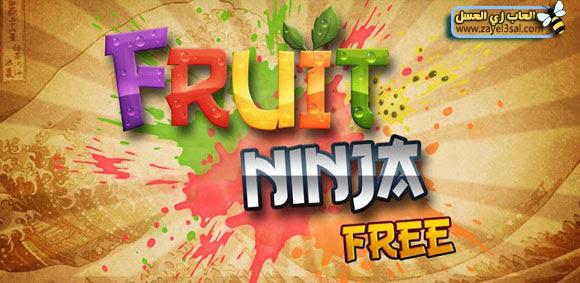تنزيل لعبة نينجا الفاكهة Fruit Ninja Free مجانا على اجهزة اندرويد