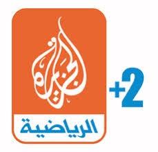 قناة الجزيرة الرياضية +2 بث مباشر